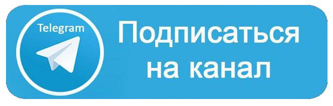 Телеграм Западная Русь